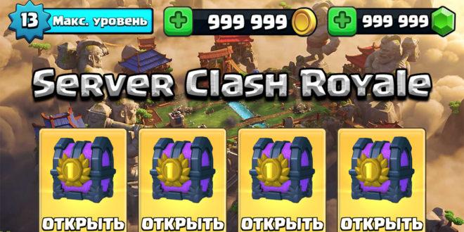 Server Clash Royale