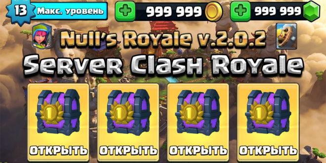 Nulls Royale v 2.0.2