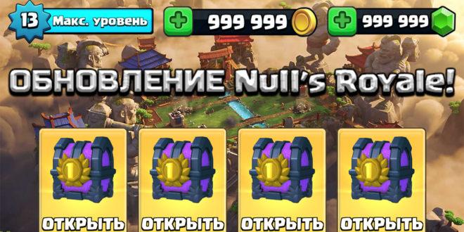 Апрельское обновление Null's Royale