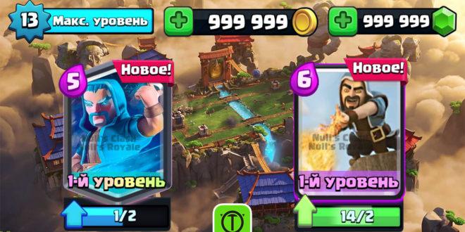Новые башни колдуна на Null's Royale