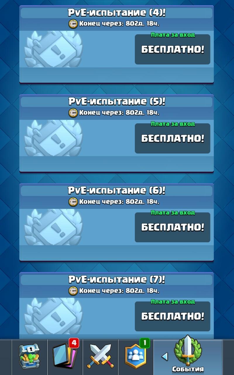 PVE испытания на сервер Nulls Royale
