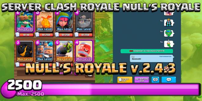 Обновление Null's Royale 2.4.3 - новые карты и эмодзи