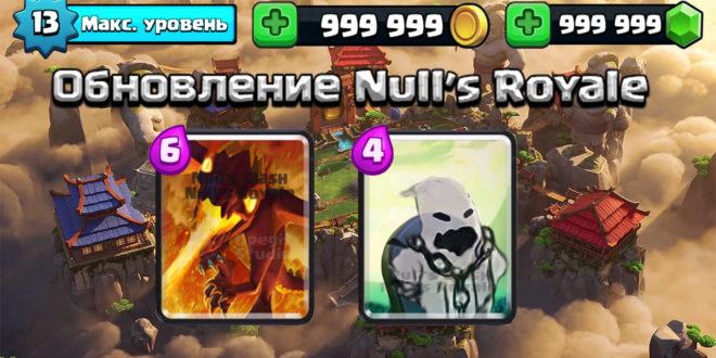 Обновление взломанного Nulls Royale