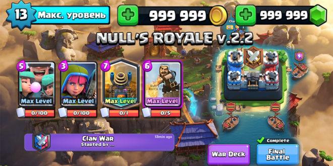 Сервер Null's Royale v.2.2 - война кланов и разбойники