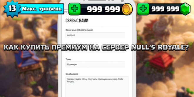 Как купить премиум на сервер Null's Royale?